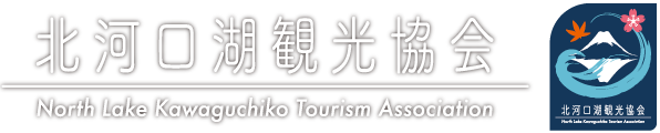 北河口湖観光協会【公式】